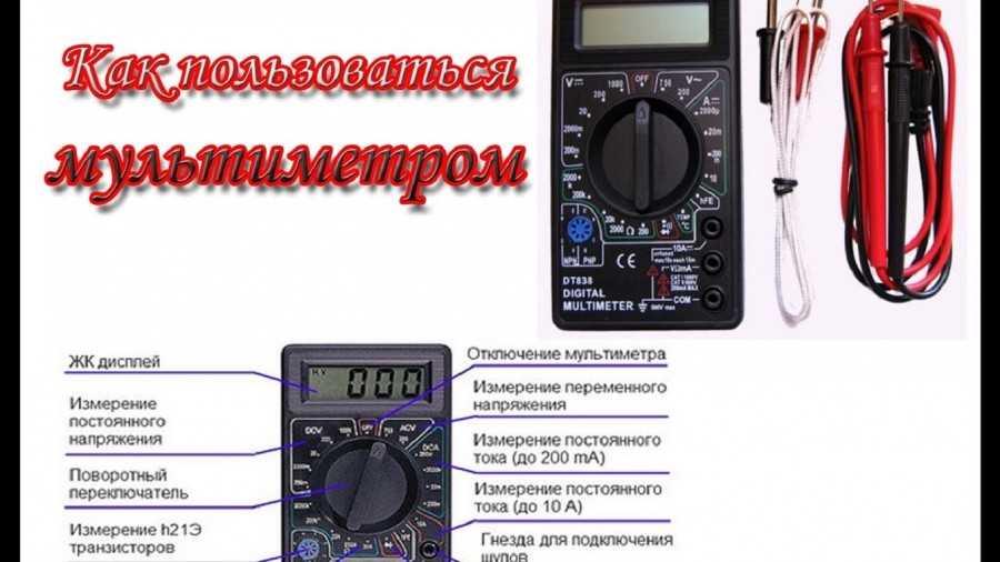 картинки как пользоваться мультиметром легко