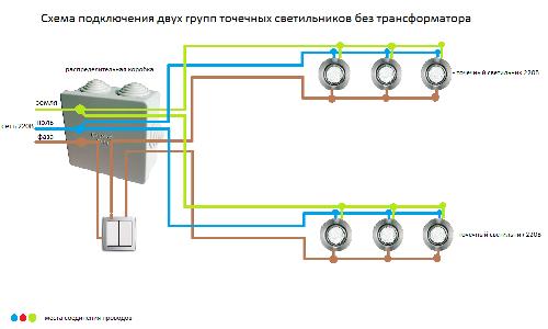 Shema-podklyucheniya-2-h-svetilnikov.png