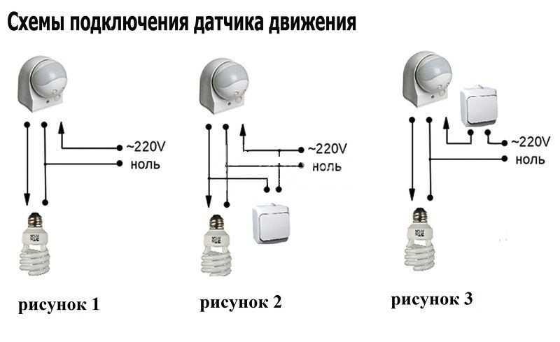 Схема включения датчика день ночь и датчика движения