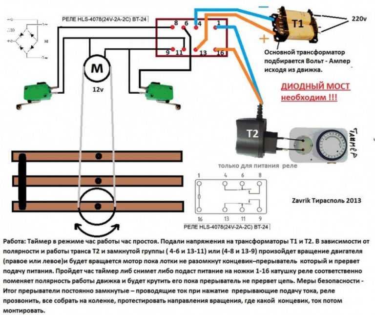 Схема автоматического поворота яиц в инкубаторе своими руками 42